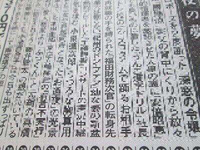 週刊新潮2018年8月16日・23日号